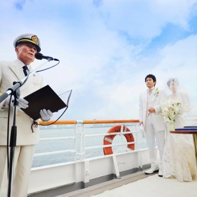船の上で船長式ウェディング